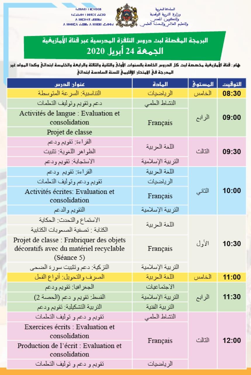 برمجة الدروس على قناة الأمازيغية ليوم الجمعة 24-04-2020