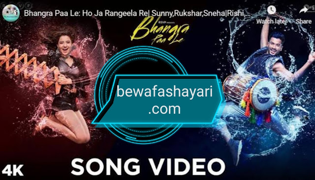 Ho Ja Rangeela Re Lyrics – Bhangra Paa Le | bewafa shayari