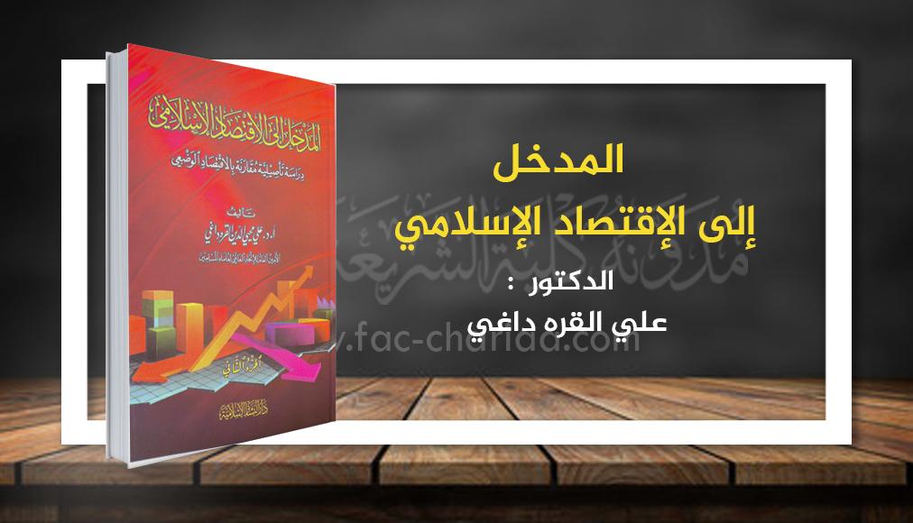 المدخل إلى الاقتصاد الاسلامي د.علي القره داغي