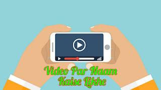 Video Par Naam Kaise Likhe