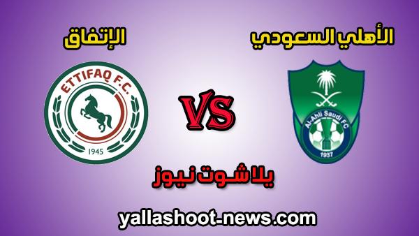 مشاهدة مباراة الأهلي والإتفاق بث مباشر اليوم 6-2-2020 يلا شوت الجديد الدوري السعودي