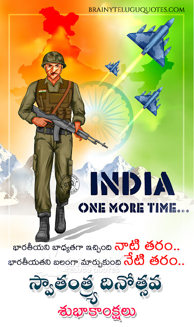 telugu quotes, independence day greetings in telugu, deshabhakti quotes in telugu, deshabhakti greetings in telugu