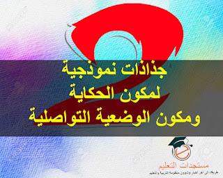 جذاذات نموذجية لمكون الحكاية ومكون الوضعية التواصلية حسب مرجع كتابي في اللغة العربية المستوى الثاني