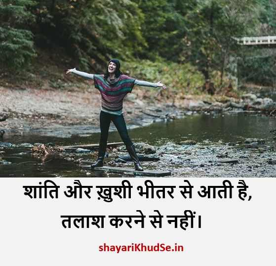 Happy life quotes images, Happy life quotes in Hindi Images, Happy life quotes in Hindi Download