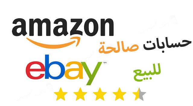 حسابات ايباي صالحة للبيع مضمونة وشغالة . شراء حسابات ايباي ebay حسابات ايباي مع فيدباك عالي شراء حساب ايباي طريقة شراء حسابات ايباي.