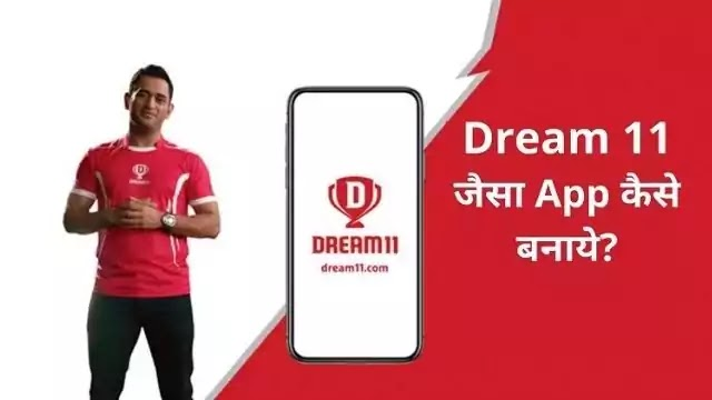 Dream11 app se paise kaise kamaye