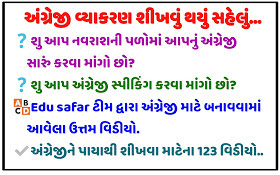 English  Grammer Video in Gujarati