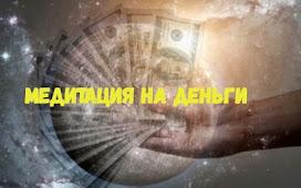 Медитация на деньги: обращение к Меркурию