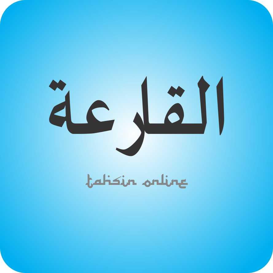 Hukum Tajwid Al Quran Surat Al Qariah Ayat 1 11 Lengkap