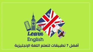 أفضل 7 تطبيقات لتعلم اللغة الإنجليزية