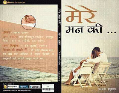 Mere-Man-Kee-Poetry-Story-Book-Hindi-Rishabh-Shukla