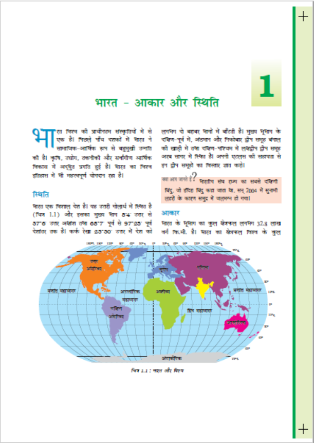 NCERT Geography Class-9 : Hindi PDF Boo