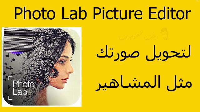 تطبيق Photo Lab Picture Editor لتحويل صورتك الى صورة مذهلة