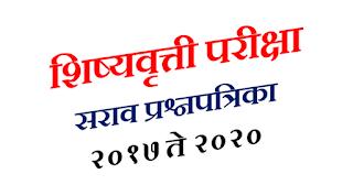 sarav question paper