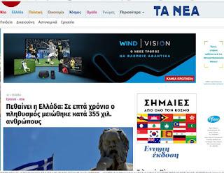 http://www.tanea.gr/2018/07/07/greece/pethainei-i-ellada-se-epta-xronia-o-plithysmos-meiwthike-kata-355-xil-anthrwpoys/