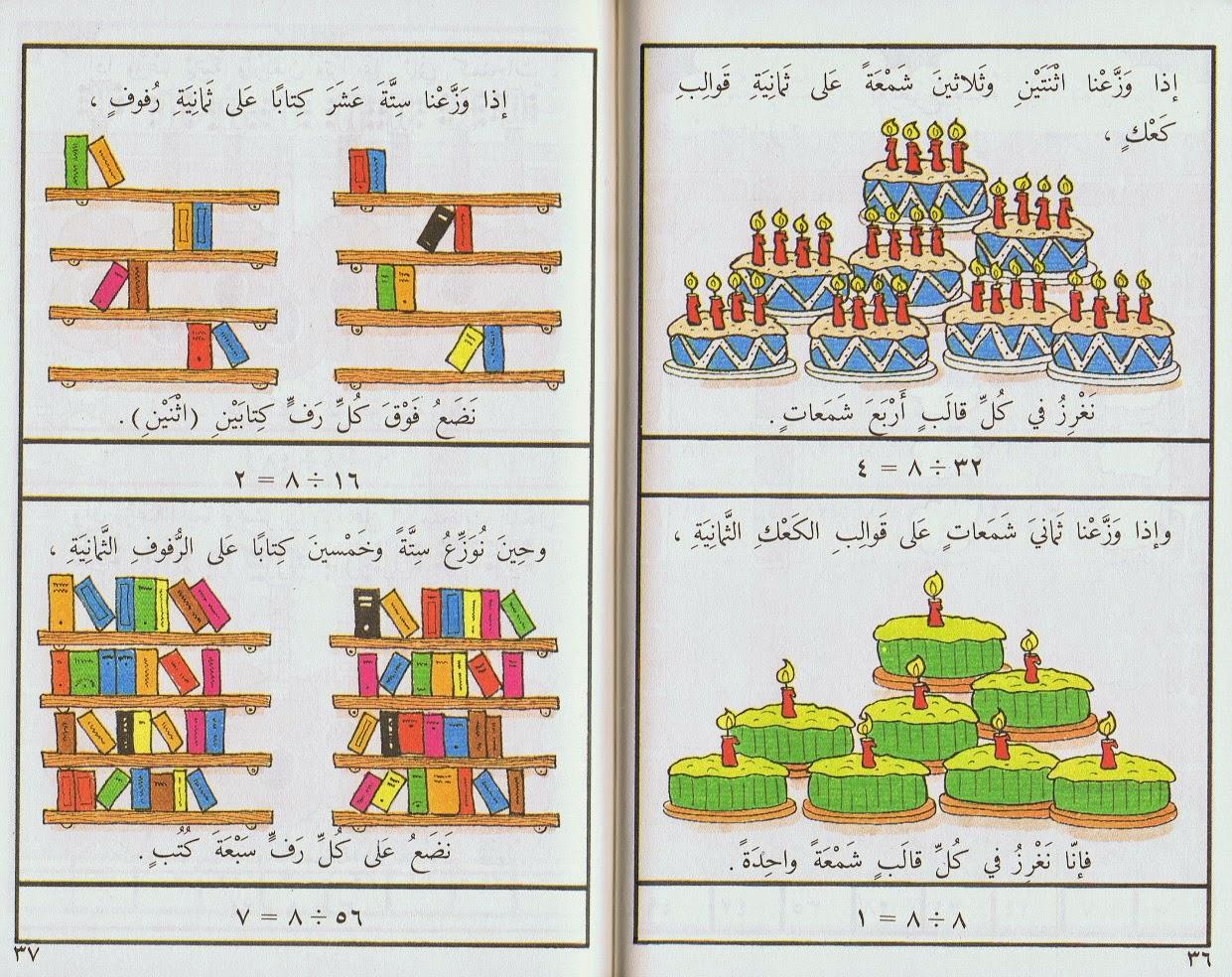 كتاب تعليم القسمة لأطفال الصف الثالث بالألوان الطبيعية 2015 CCI05062012_00048.jp