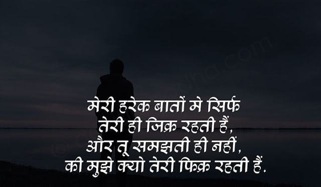 two line sad status in hindi