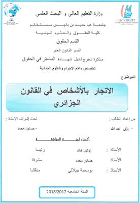 مذكرة ماستر: الاتجار بالأشخاص في القانون الجزائري PDF
