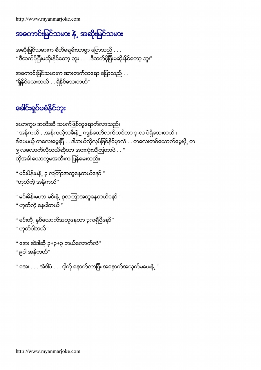optimistic  and pessimistic, myanmar joke