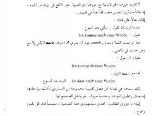 كتاب قواعد اللغة الالمانية للناطقين بالغة العربية (Grammatik der deutschen Sprache)