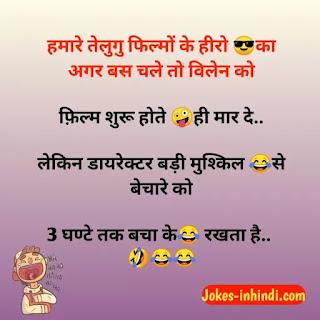 20+ funny jokes in hindi - फन्नी जोक्स इन हिंदी