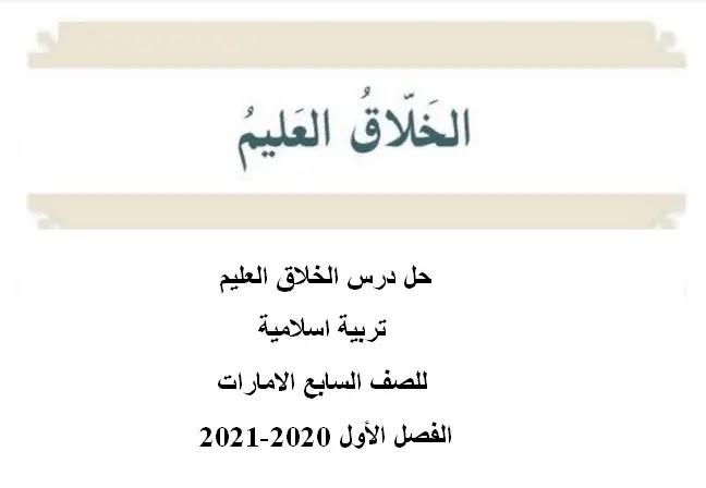 حل درس الخلاق العليم تربية اسلامية الصف السابع الامارات الفصل الأول 2020-2021