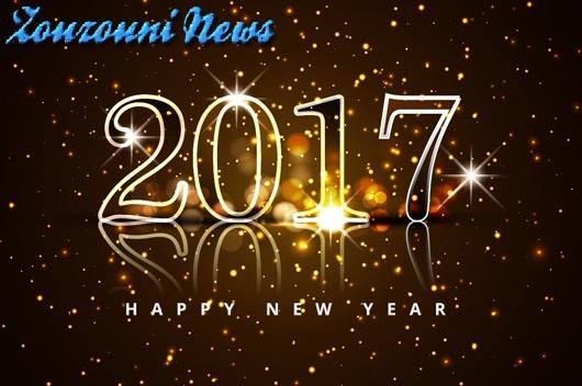 Καλή χρονιά με χιλιάδες ευχές από το zouzouni news.