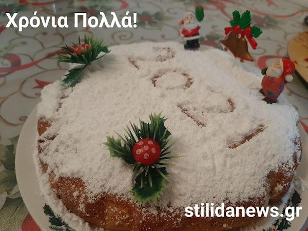 """Από """"Stilida News"""" Χρόνια Πολλά!"""