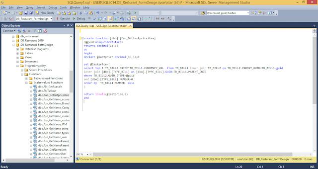005-تصميم برنامج محاسبة جزء3- تقرير مواد جزء1-  اخر سعر شراء للصنف