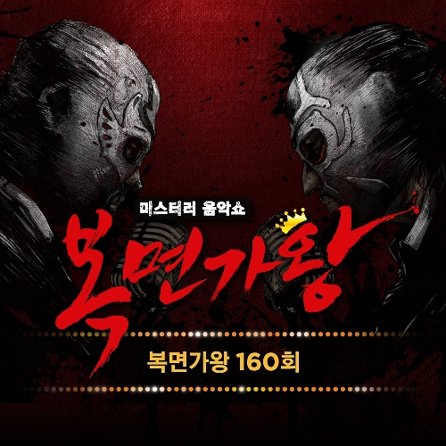 Various Artists – King of Mask Singer EP.160