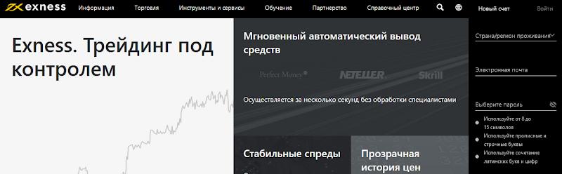 Мошеннический сайт exnessid.com/ru – Отзывы, развод. Компания Exness мошенники