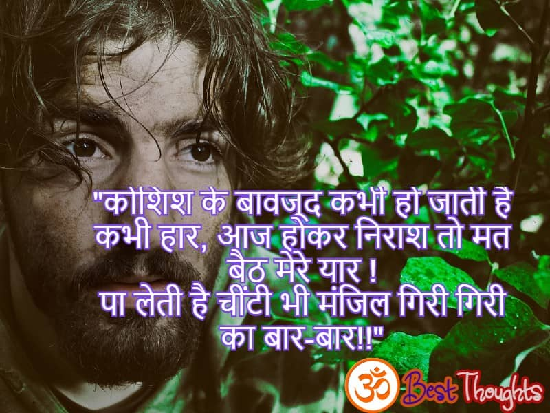 motivational thoughts in hindi