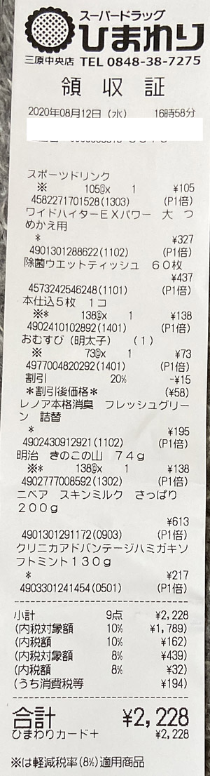 スーパードラッグひまわり 三原中央店 2020/8/12 のレシート