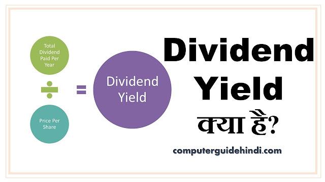 Dividend Yield क्या है?