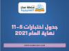جدول الاختبارات النهائية للصفوف 5-11 سلطنة عُمان 2021