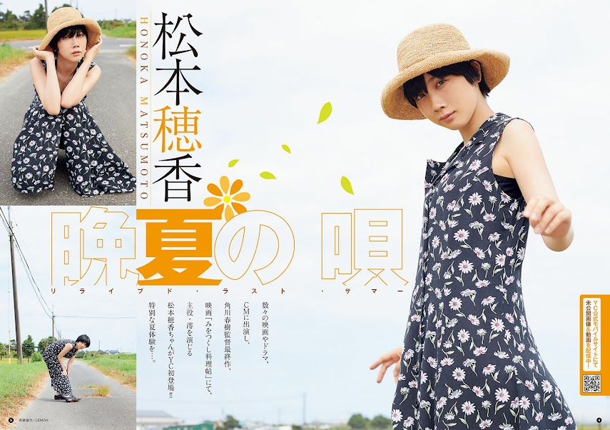 [Young Champion] 2020 No.20 松本穂香 他 young-champion 05280
