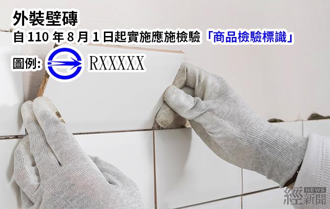保障行人安全 「外裝壁磚」8月1日起實施商品檢驗