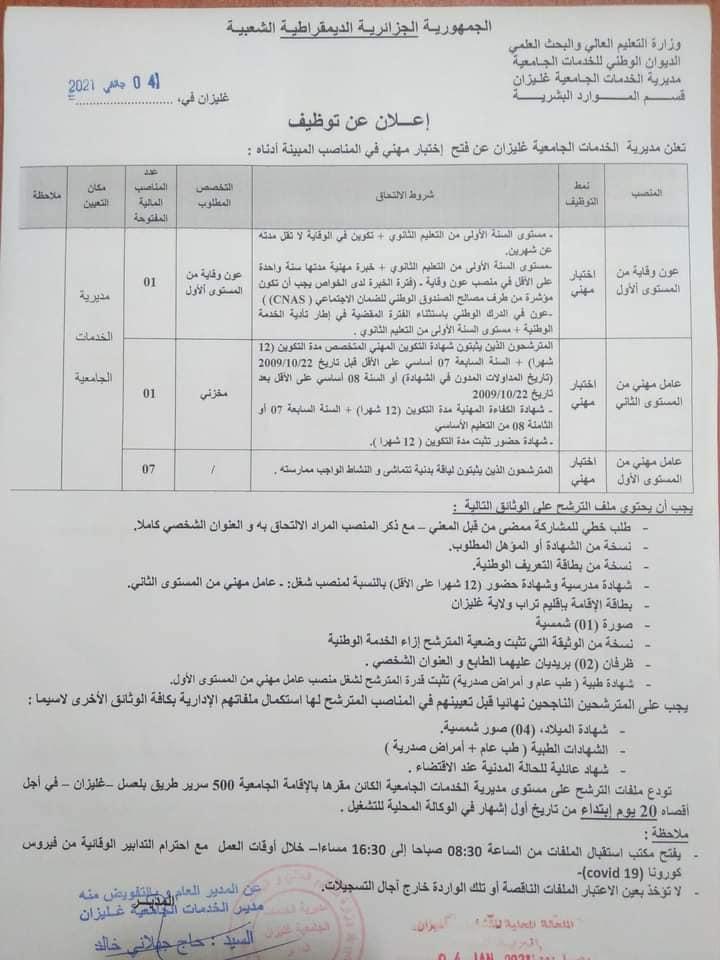 اعلانات توظيف بمديرية الخدمات الجامعية غليزان 04 جانفي 2021