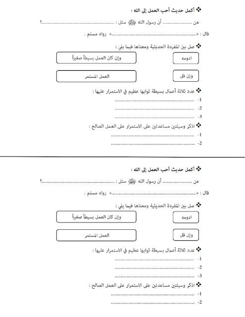 ورقة عمل (أحب العمل إلى الله) في التربية الاسلامية للصف الخامس الفصل الاول