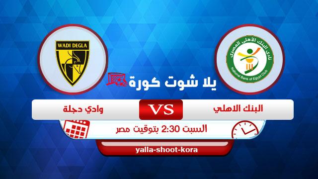 national-bank-vs-wadi-degla