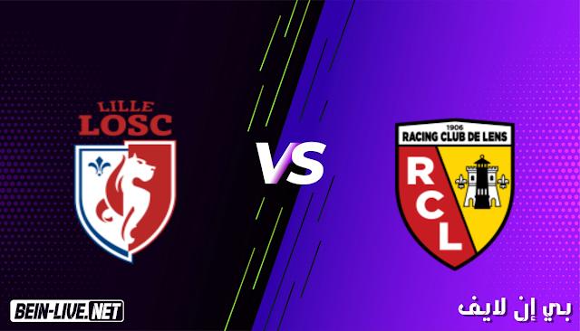 مشاهدة مباراة لانس ونادي ليل بث مباشر اليوم بتاريخ 07-05-2021 في الدوري الفرنسي
