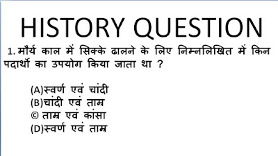 history question in hindi,history question for upsc,history gk question in hindi,history gk in hindi,history question and answer in hindi,history gk,
