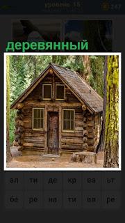 стоит деревянный дом в лесу с окнами и дверью закрытой