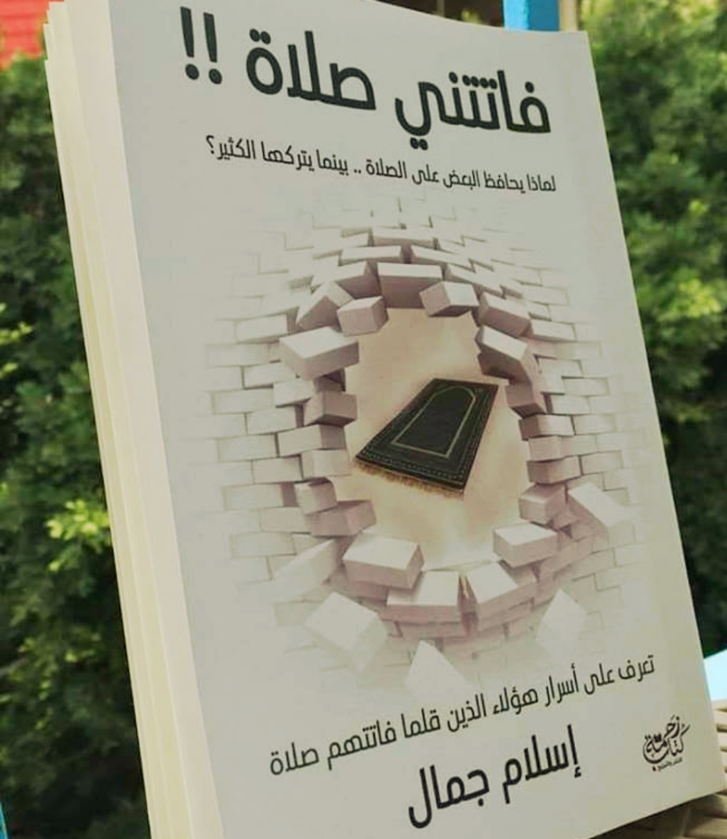تحميل كتاب عليك اللهفة