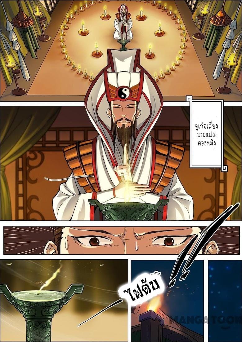 A Three-Kingdom Dream - หน้า 4