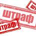 У Франківську працівниця страхової компанії заплатить 10 тисяч штрафу за фальшиву довідку