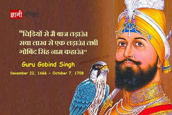 Guru Gobind Singh Jayanti Quotes In Punjabi Text