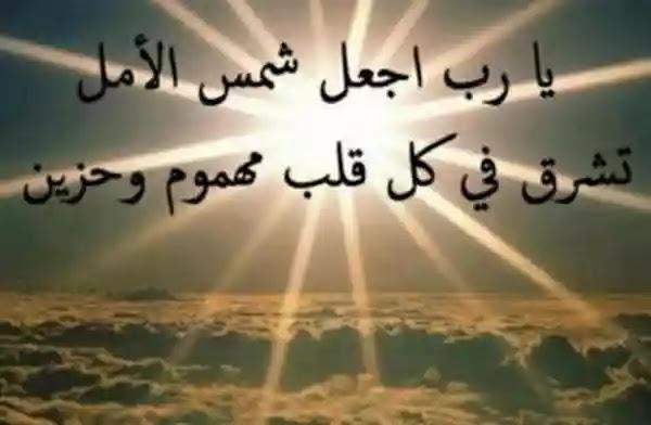 دعاء يارب اجعل شمس الامل تشرق في كل قلب مهموم وحزين