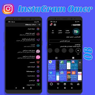 [تحديث] تطبيق Instagram omar (OBInsta) v2.10  نسخة أنستقرام معدلة بميزة تحميل الوسائط والحاله وخيارات الخصوصية والكثير من المميزات