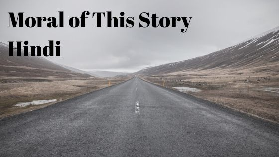 Moral of This Story Hindi